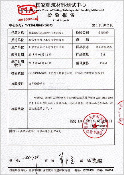 Polyurethane Foam Joint Mixture Inspection Report